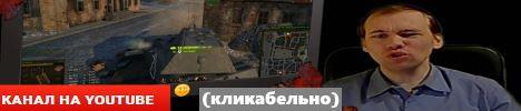 Тыкай кнопку - смотри видос про танки