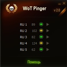 World of Tanks - программа WoT Pinger