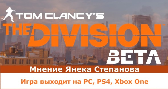 мнение: Tom Clancy's The Division БЕТА