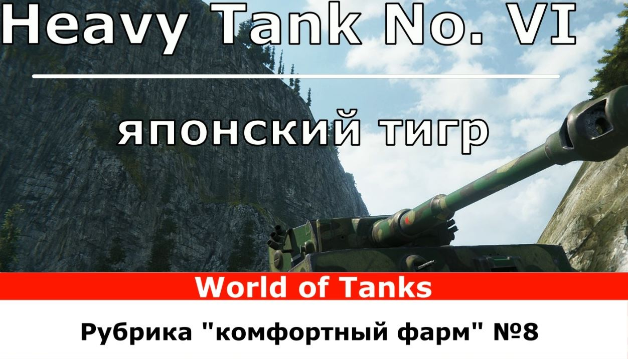 Heavy Tank No. VI -