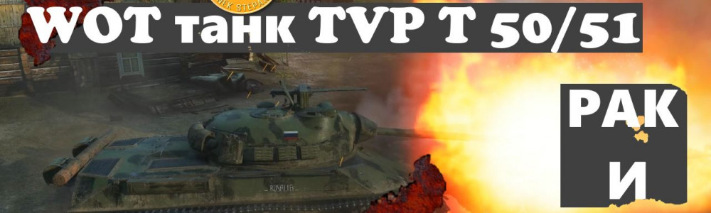 TVP T 50/51   - РАК В КОМАНДЕ СТАТИСТОВ 79% в игре World of Tanks